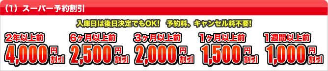 (1) スーパー予約割引