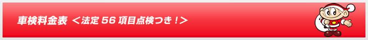 車検料金表<法定56項目つき!>