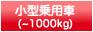 小型乗用車(~1000kg)