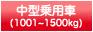 中型乗用車(1001~1500kg)