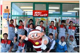 日本一の車検チェーン「車検のコバック」。