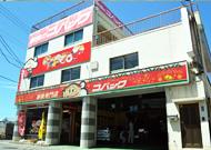 ▼車検のコバック徳島店