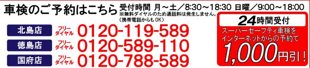車検の予約はこちら インターネット予約で1000円引!