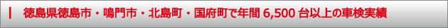 徳島県徳島市・鳴門市・北島町・国府町で年間6,500台以上の車検実績