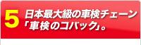 5.日本一の車検チェーン。